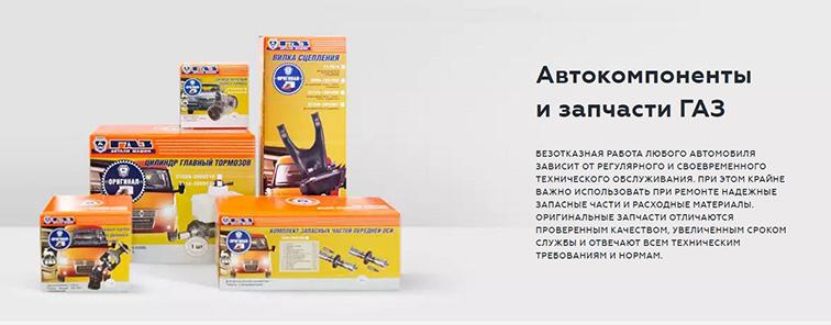 запасные части ГАЗ.jpg